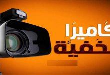 صورة تفاصيل تسريب الكاميرا الخفية لشهر رمضان المقبل
