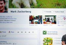 صورة فيس بوك يصدم مستخدميه بقرار جديد