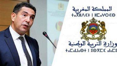 صورة بلاغ هام من وزارة التربية الوطنية