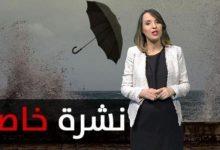 صورة نشرة خاصة.. أمطار رعدية قوية وثلوج مرتبقة بالمغرب ابتداء من يوم غد بهذه المناطق