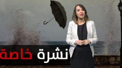 صورة نشرة إنذارية.. أمطار رعدية وتساقطات ثلجية ورياح قوية بهذه المدن المغربية