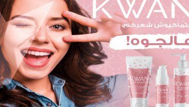 """صورة مجموعة """"KWAN"""" تُطور منتجاتها المبتكرة للعناية بالشعر لإستعادة جماله بفصل الشتاء"""