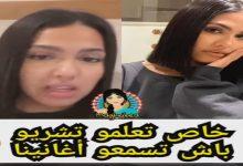 """صورة حملة """"unfollow"""" على منال بنشليخة بسبب """"طوطو"""""""