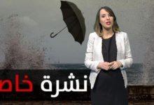 صورة نشرة خاصة.. تساقطات مطرية ورياح قوية بهذه المدن المغربية ابتداء من اليوم